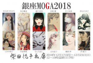 銀座MOGA2018